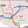 奈良県 主要地方道枚方大和郡山線(中町工区)の一部が2020年3月に開通