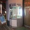 レストラン・喫茶 ぷらむ/神奈川県横浜市