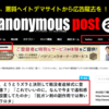 ヘイトビズで日銭を稼ぐ悪質サイト、その根から養分を断つ方法 - 沖縄ヘイトだけではない、『アノニマスポスト』が、がんサバイバーに対する悪質な侮蔑と嘲笑をまき散らす