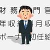 【最新】財務専門官の年収は低い?月収、初任給、採用人数をまとめました!
