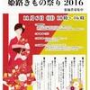 2016年11月6日姫路きもの祭りが開催されるそうです!