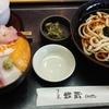 鶴川【すし屋 銀蔵】海鮮丼・うどんセット ¥880