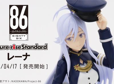 【86―エイティシックス―】Figure-riseStanadard レーナ発売直前レポート
