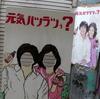 新世界市場のおもしろポスター&変な顔はめパネル【大阪府大阪市浪速区】