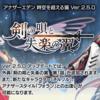 Ver 2.5.0 アップデート  「剣の唄と失楽の翼 第1話」公開