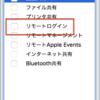 macOSでのSSH接続パスワード認証の無効化