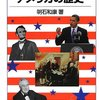 『大統領でたどるアメリカの歴史 (岩波ジュニア新書)』歴代大統領の履歴書