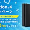 PS3を下取りに出すと6000円分のお買い物券がもらえる!ソニーがPS4乗換キャンペーンを実施www