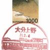 【風景印】大分上野郵便局(2019.2.4押印)