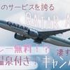 温泉付きヨーロッパ旅行が6万円代!?カタール航空がすごすぎる