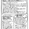 リニューアル!横田石材新聞!