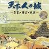 「おんな城主 直虎」で学んだこと 🏯🏯🏯 特別展:天下人の城(徳川美術館)を見に行こう!