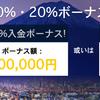 【Milton Markets】No.1 100%・20%入金ボーナスキャンペーン