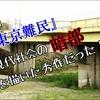 映画【東京難民】現代社会の暗部を描いた秀作だった!って話