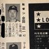 10月6日に亡くなった金田正一さんの隠れた大記録