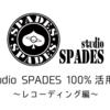 studio SPADES 100%活用術 〜レコーディング編〜