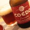 さつま芋が原料のコエドビールの「紅赤」の深いコクと甘味に驚きました。