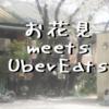 お花見 meets Uber Eats!楽しくご利用頂くためのコツ