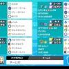 【剣盾シングルS2】対面感謝感激雨霰【最終600位】