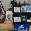 第二十七回文学フリマ東京 報告