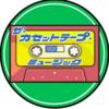 【「ザ・カセットテープ・ミュージック」】冬の名曲特集【マキタの冬編】