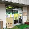 竹内商店 / 札幌市中央区南11条西14丁目 細川ビル 1F