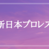 【新日本プロレス】新日本プロレスの今後の展開を考察してみる