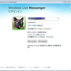 【PC】Windows Live Messenger