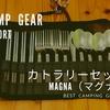 『MAGNA(マグナ)』はコスパ最強!キャンプで使うおすすめカトラリーセット。