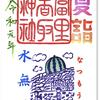 香取神社の御朱印(富里市)〜極小神社と極大スイカ、浅草神社、香取神宮とのカンケー
