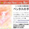 【イベント】7/9広島ヒーリングマーケット!