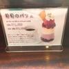 【期間・店舗限定】葡萄のパフェ@イノダコーヒ東京大丸支店