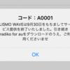 LISMO WAVEが終了。後継サービスは「radiko for au」に。