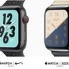 【Apple Watch】9/14 series4予約開始!どこが安いか調べてみた。