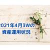 【2021年4月3Wの資産運用状況】