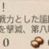艦これ 任務「最精鋭「第八駆逐隊」、全力出撃!」後編