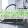 共働き必見!まだ買ってないの??なら今すぐ家電量販店にGO!:【マネーな考察】食洗機設置編