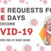 【コロナウイルス】モディ首相から国民へ9つのお願い(3月19日スピーチ)