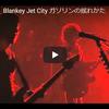 【今日の一曲:第241回】Blankey Jet City / ガソリンの揺れかた