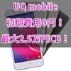 UQ mobileの端末ありの申込で初期費用無料・最大2.5万円キャッシュバックをもらう方法!