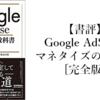 【書評】Google AdSense マネタイズの教科書[完全版]