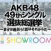 「AKB48 49thシングル 選抜総選挙」SHOWROOMアピール配信イベント6月12日のランキング発表!