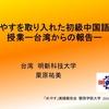 【開催報告】9月16日「めやす」実践報告会@関西学院大学梅田キャンパス