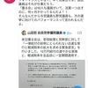 #大阪維新 の茶番劇に乗り、ネット版ワイドショーにまで成り下がった #虎の門ニュース の変質振り #青山繁晴 #ビジネス保守