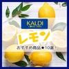 【KALDI】カルディで買ってよかった!夏おすすめ「レモン商品」10選!
