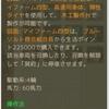Arche Age マイフォーム四型をご紹介