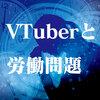 琴みゆりのツイートから見る「VTuberと労働問題」