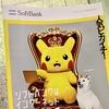 ソフトバンク「人気ピカイチ!」ピカチュウが表紙のインターネット総合カタログ