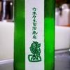 斬 純米吟醸 肴ラベル 生