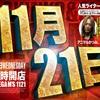 11月下旬札幌近郊タレント・ライター来店予定